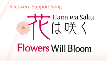 Hana wa Saku commemorative song