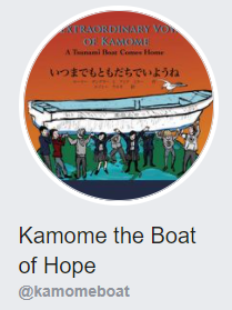 Kamome Facebook Page