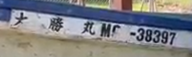 Photo of Tai Shu Maru name and registration